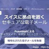 ProtonMail (プロトンメール)無料なのに安全な電子メールの取得方法