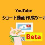 Youtube ショート ベータ版 カメラ
